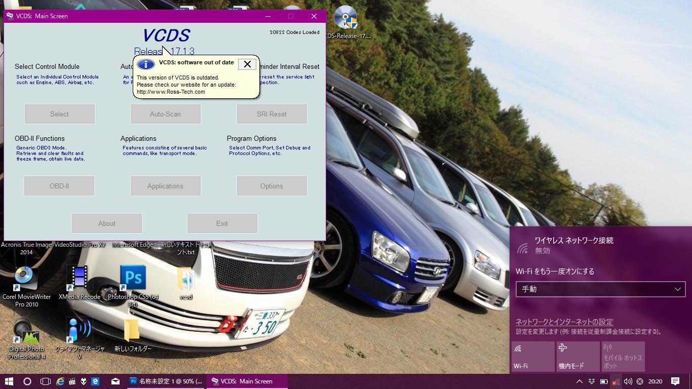 VCDS スロットルボディアライメント | アウディ RS4アバント (ワゴン