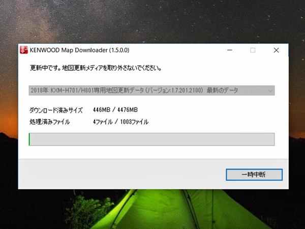 kenwood map downloader できない