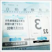 ユーザー車検備忘録の画像