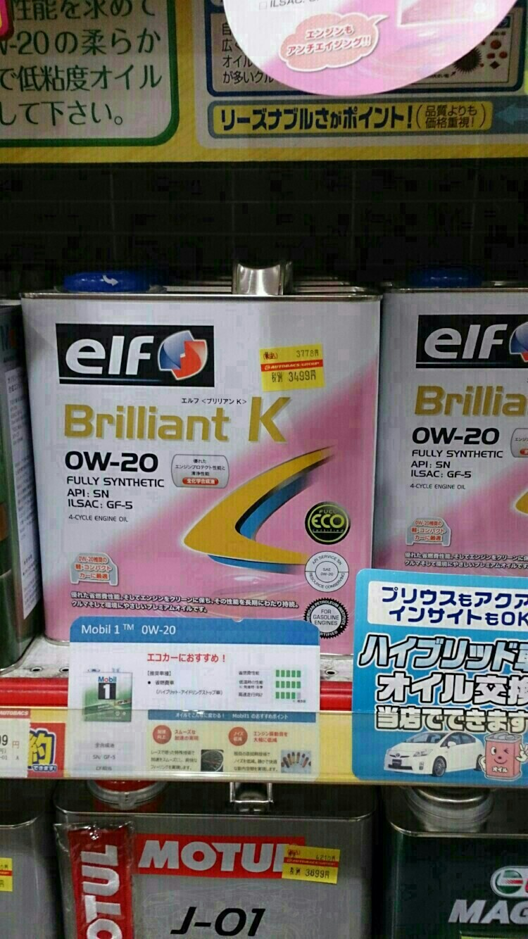 elf Brilliant  K  0W20