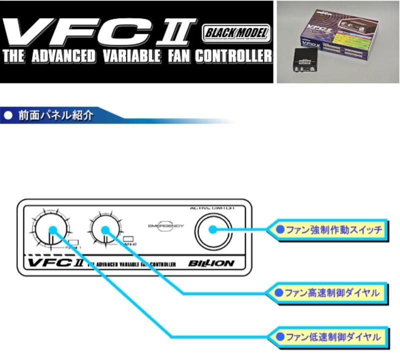 ビリオン VFCⅡ 電動ファンコントローラー ①