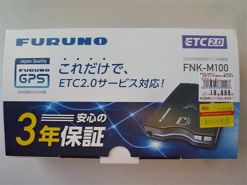 実家(大阪)に帰省する回数が増えそうなので、ETCの購入を検討しました。<br /> 当初は、AmazonでパナのCY-ET925KDを7,980円(本体+セットアップ)で購入予定でしたが、<br /> 会社の後輩が、2.0のキャンペーンやってますよと教えてくれました。調べてみると、古野電気のFNK-M100が10,878円(本体+セットアップー10,000円)で手に入ることが判りました。近畿圏ではまだまだメリットがなさそうなので悩みましたが、たかだか3,000円弱の投資で、今後の役に立つならと、購入することに決めました。