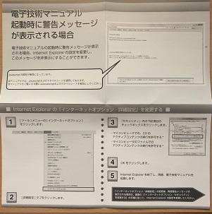 トヨタ 電子 技術 マニュアル 入手 方法