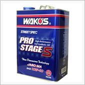 オイル交換 WAKO's ProStageS 10W-40