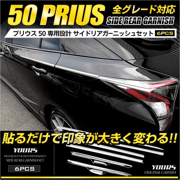 50プリウス専用 サイドリアガーニッシュ6PCS