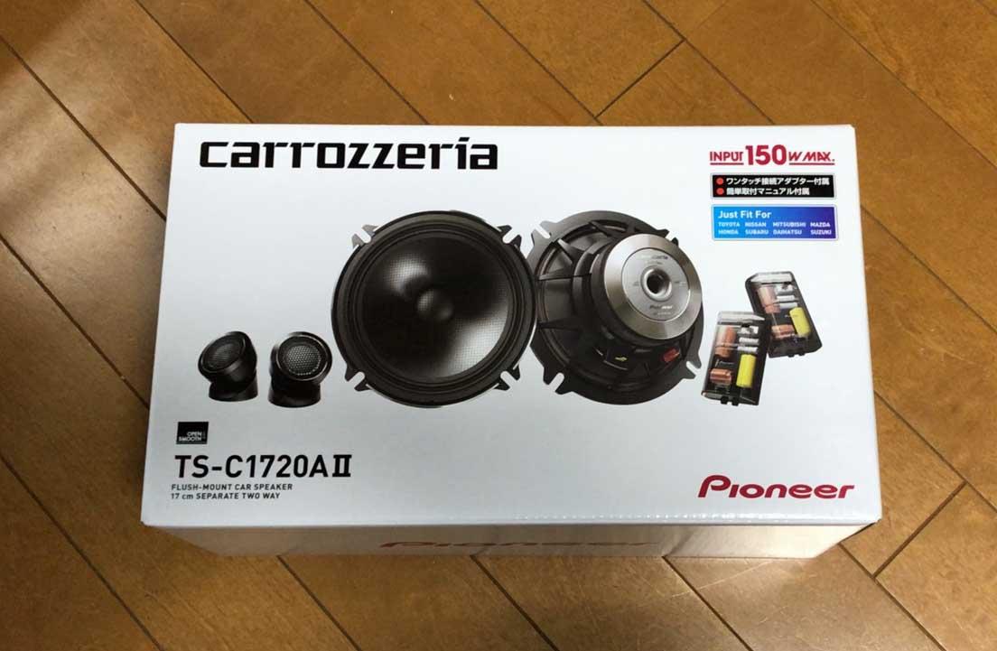 carrozzeria carrozzeria TS-C1720AⅡ に交換