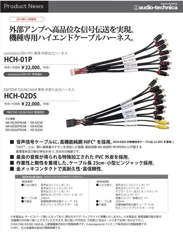 オーディオテクニカ HCH-01P ハーネス取付