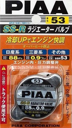 PIAA 0.9 ラジエーターキャップ