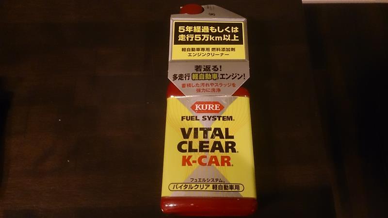 クレ バイタルクリアー 軽自動車用 添加