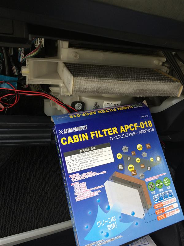 カーエアコンフィルター APCF-018  KSP130