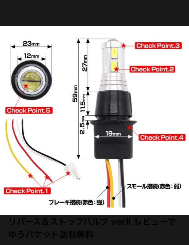 4型テール4灯化
