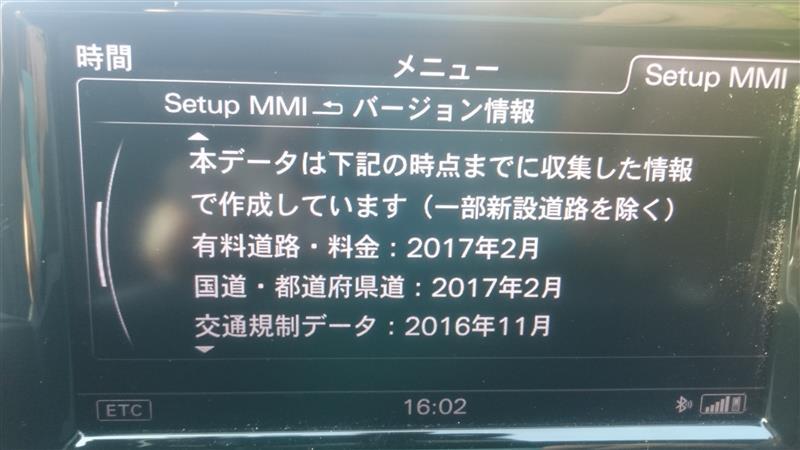 MMI地図データ更新2018