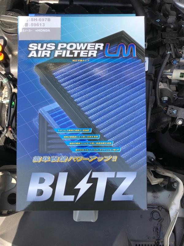 BLITZ エアフィルター交換