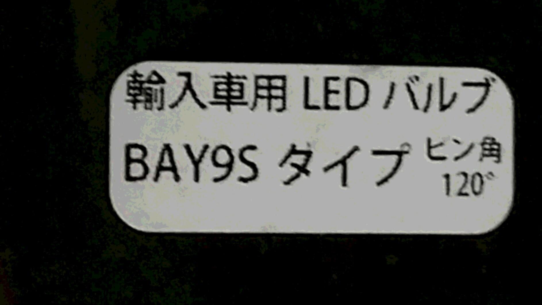 最後に残った電球 フロントウィンカーLED化
