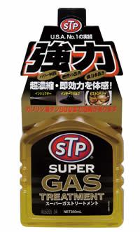STP スーパーガストリートメント 155ml【2回目】