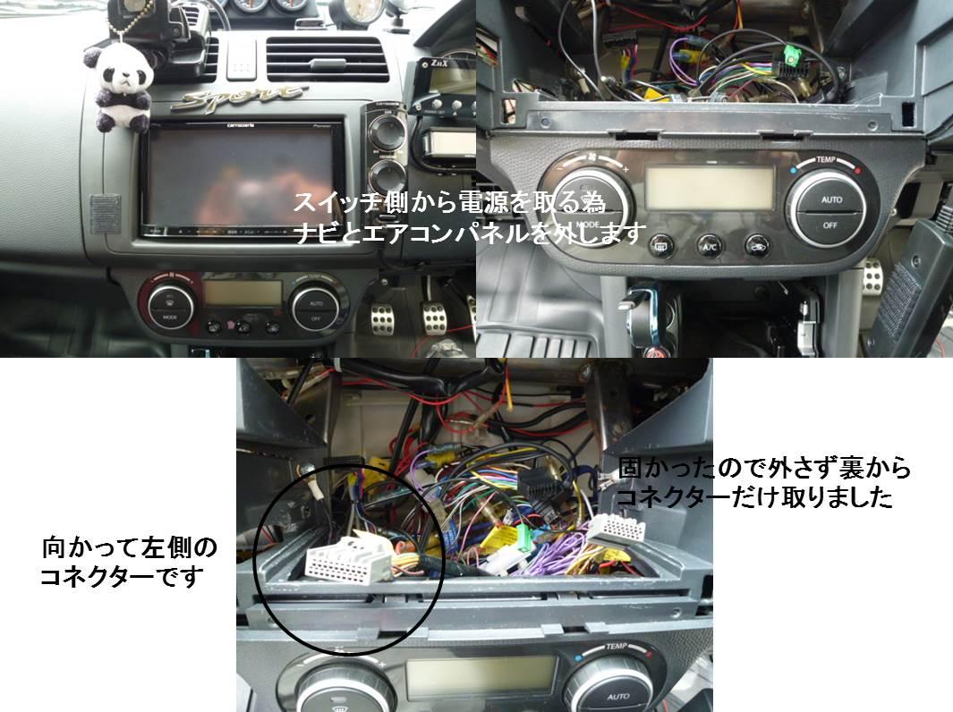 電源を取る為に、ナビとエアコンパネルを取り外します。<br /> <br /> ナビ・エアコンパネルの取り外し方は下記を参照してください。<br /> ・一体型オーディオ取り外し<br /> https://minkara.carview.co.jp/userid/481252/car/675012/1199721/note.aspx<br /> ・エアコンパネル下部の照明 青LED化(フットライト連動) その①<br /> https://minkara.carview.co.jp/userid/481252/car/675012/2877549/note.aspx<br /> <br /> エアコンパネルを外そうとしたのですが、固かったので諦めて裏側からコネクターを抜きました。<br /> <br /> 電源は向かって左側のコネクターにあります。