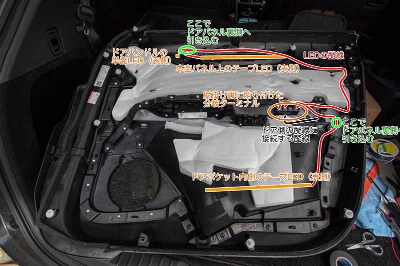 アンビエントライト的な間接照明設置(その①-3:助手席側、LED設置)