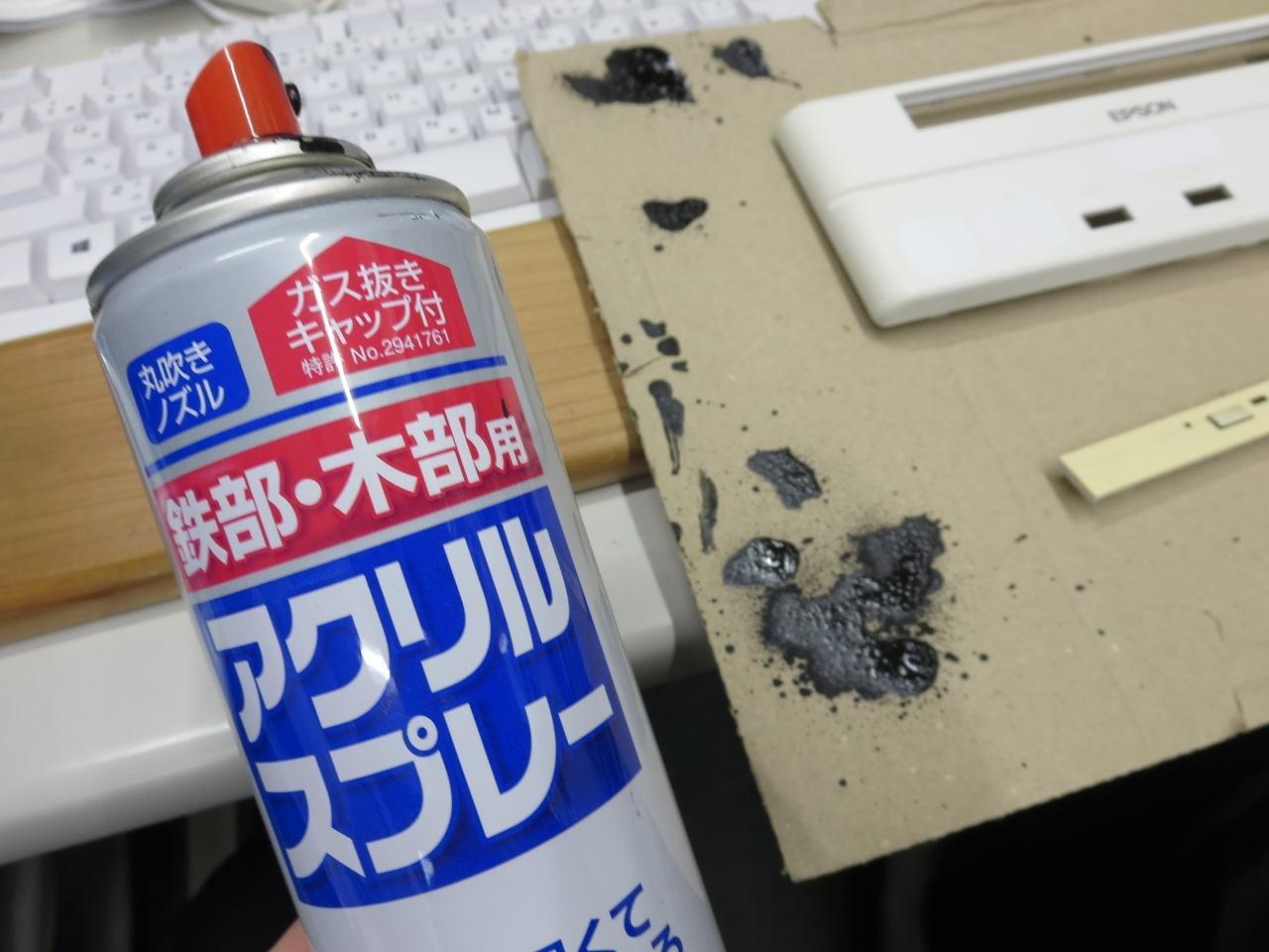 2018.03.31 パソコン(ST160E)塗り替え