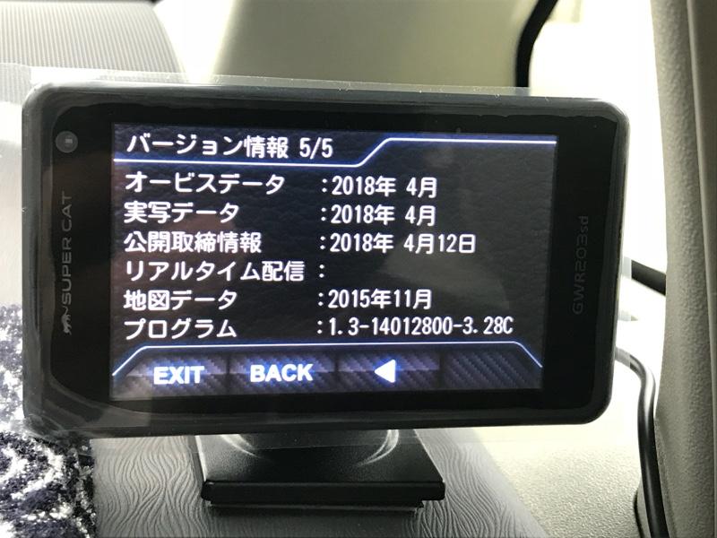 ◆レーダー探知機GWR203sd  GPSデータパック更新