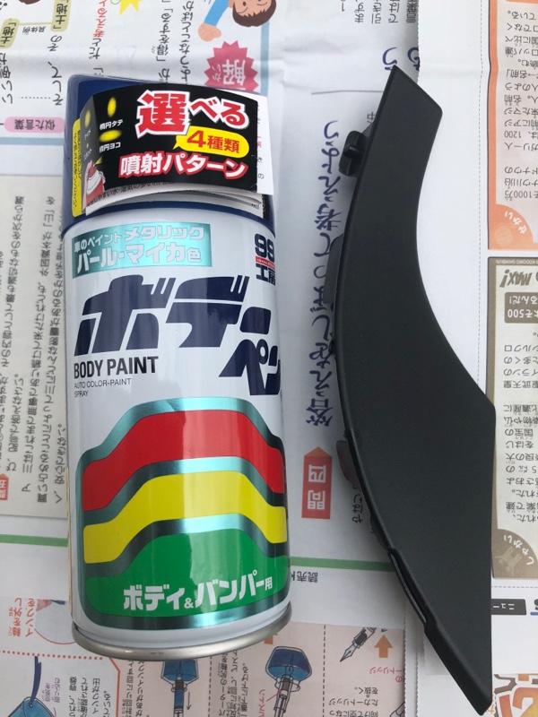 """【ソニカ】フードヒンジカバー""""再""""青色化①"""