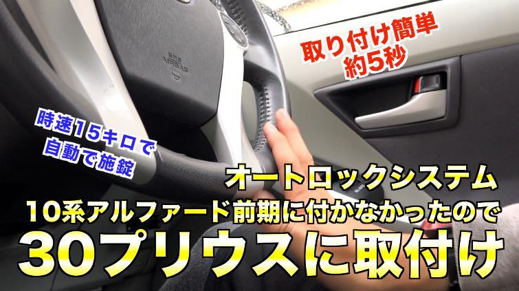 自動ロックシステムを30プリウスに装着!やっぱ高級車みたいで快適[053]