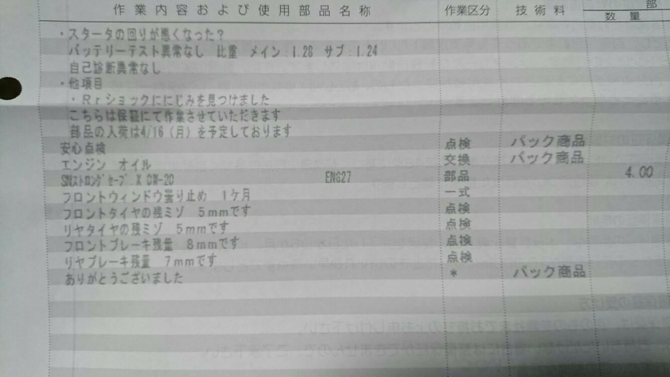 【セレナ(C27)】1年半点検 & 不具合発覚