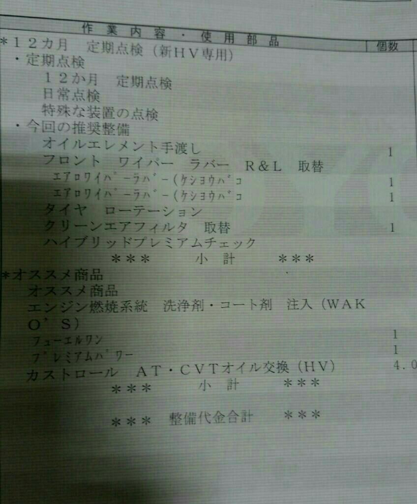 12ヶ月 定期点検 (新HV専用)