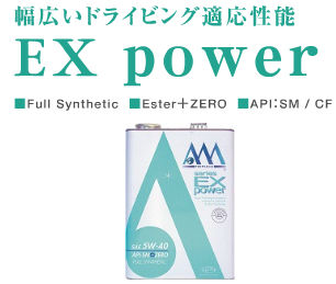 AAA EX-power