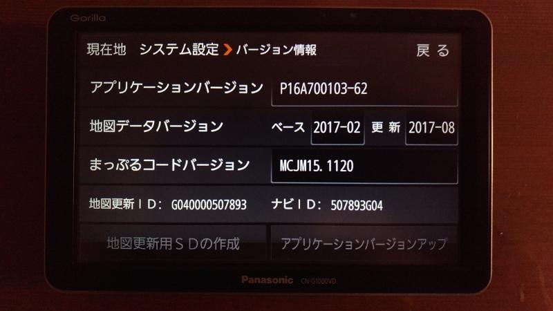 Panasonic Gorilla CN-G1000VD  データ更新