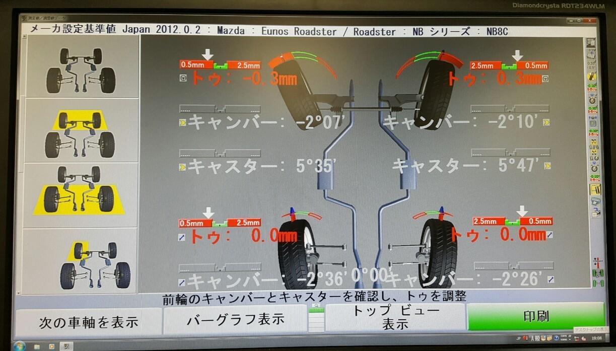 車高調導入後初のアライメント調整