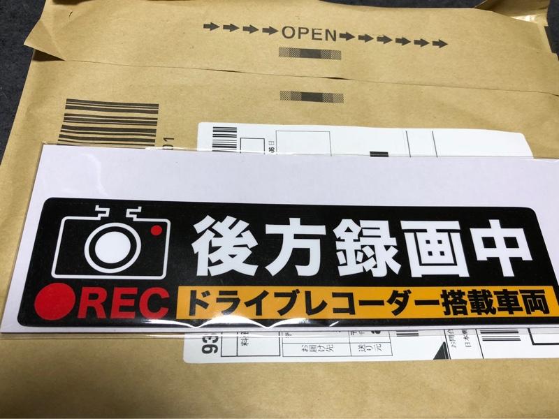 ドラレコ更新 BREX Smart Reco BCC510&520