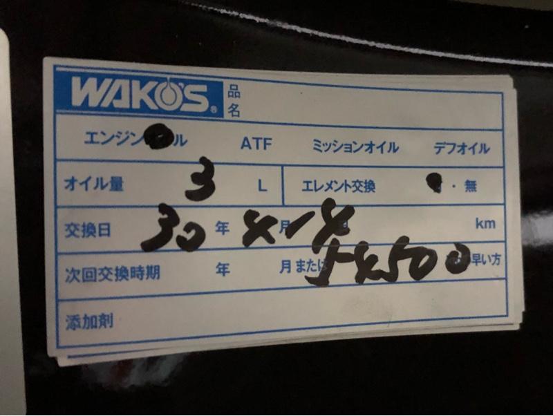 第17回オイル・エレメント交換(覚書)