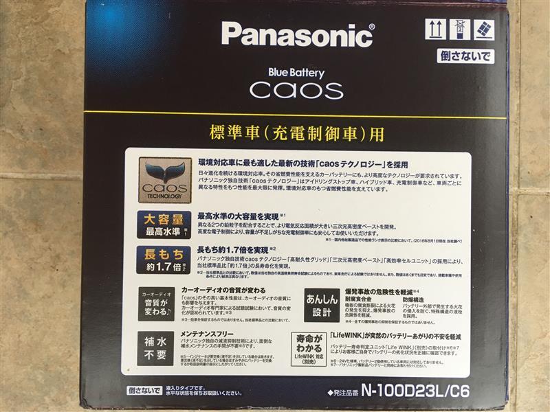 パナソニック  カオス  100D23L  に交換