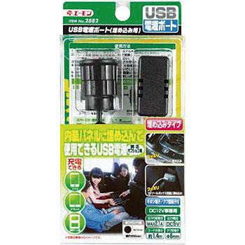 純正風USBコンセント取付