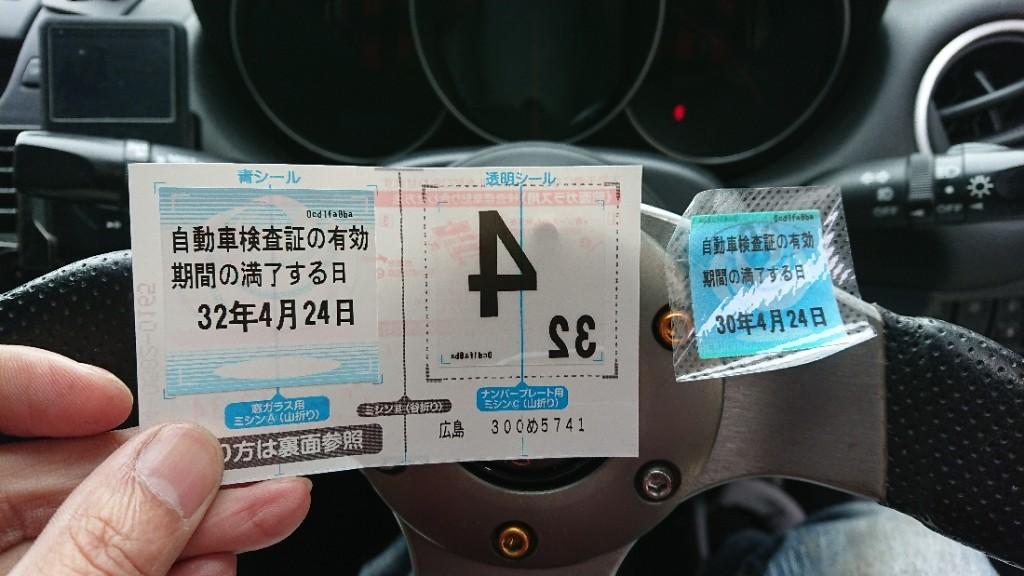 ユーザー車検の巻き