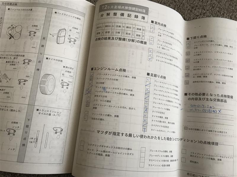 12カ月点検整備(標準26項目)