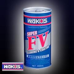 オイル交換・WAKO.S SUPER FV注入