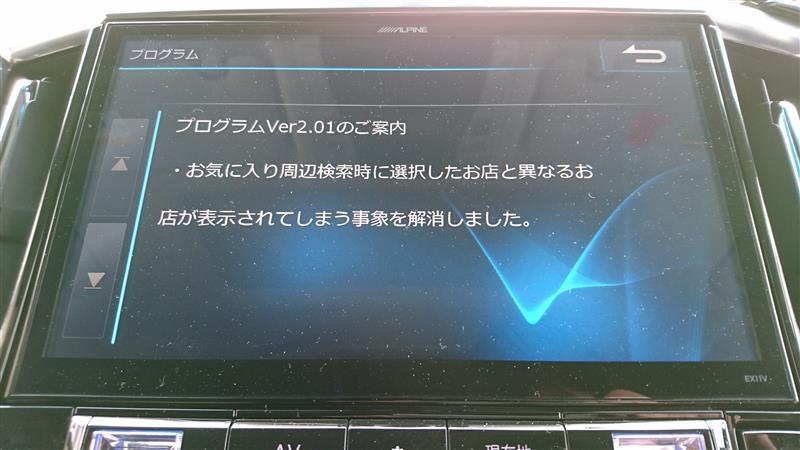 BIGX11 2018年3月度高速道配信&アップデートプログラムVer2.01