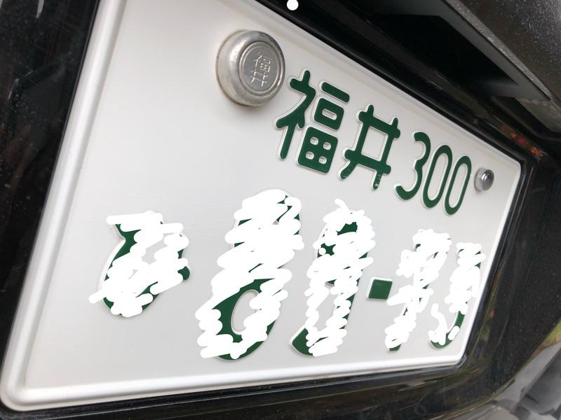 ナンバープレート アンチエイジング(・∀・)