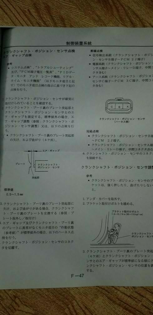 クランクシャフトポジションセンサー交換