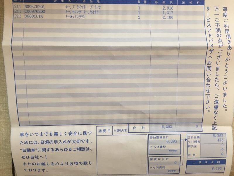 ユーノス純正キー作成