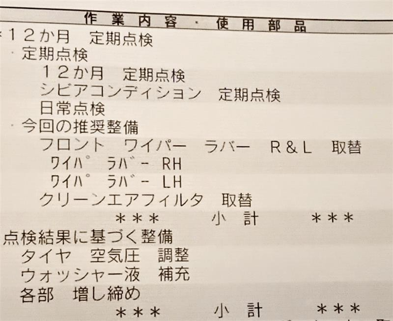 12か月点検(2018/4/15)