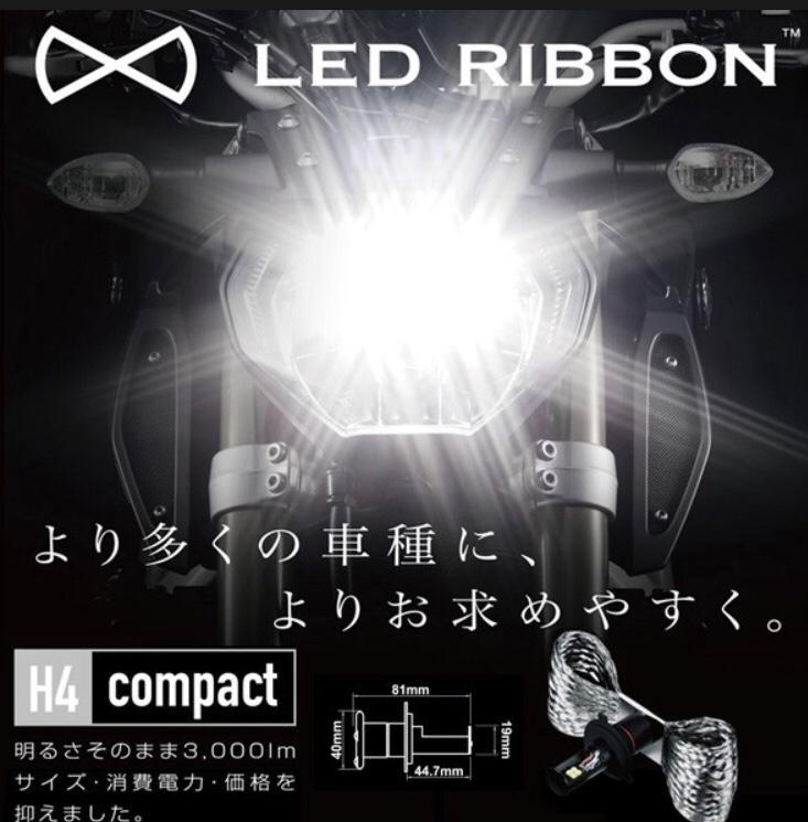 サインハウス LEDリボーン H4 コンパクト