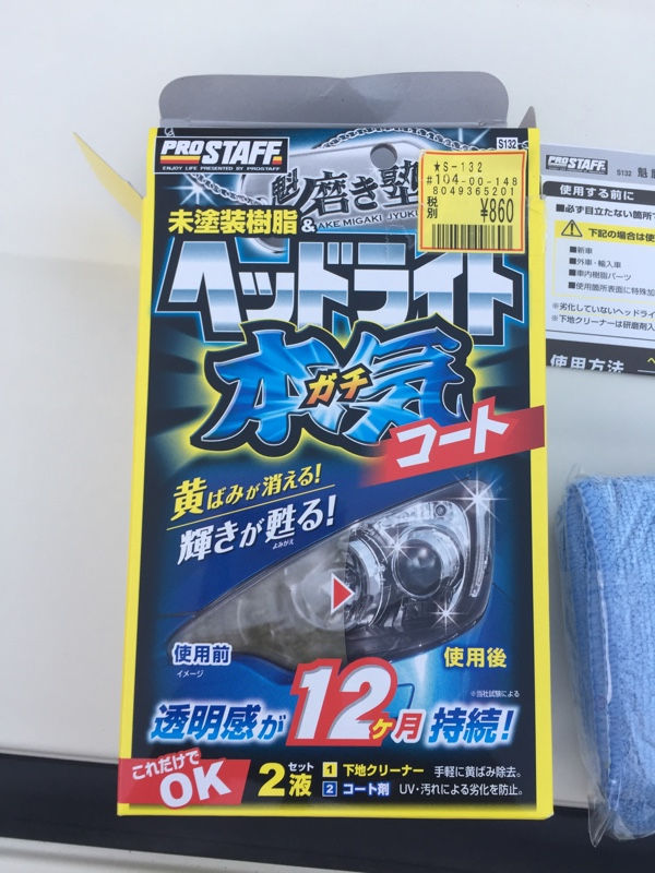 【HE21S】点火レジスタ交換