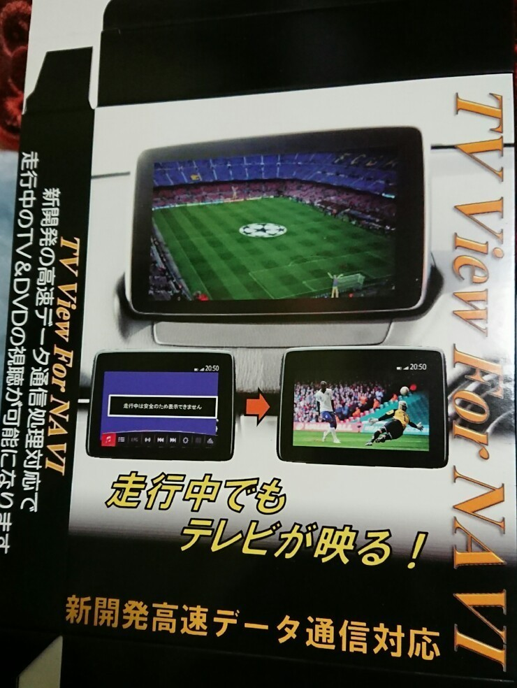 PCP製「TV View For NAVI」取り付け