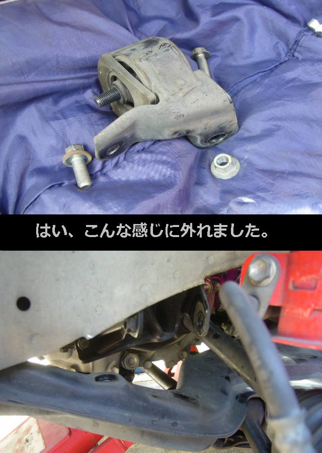 エンジンマウント レフト(ミッション側)交換