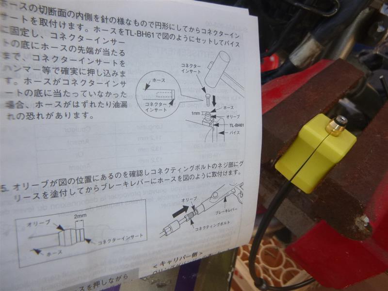 セロー250 油圧クラッチホース修理2