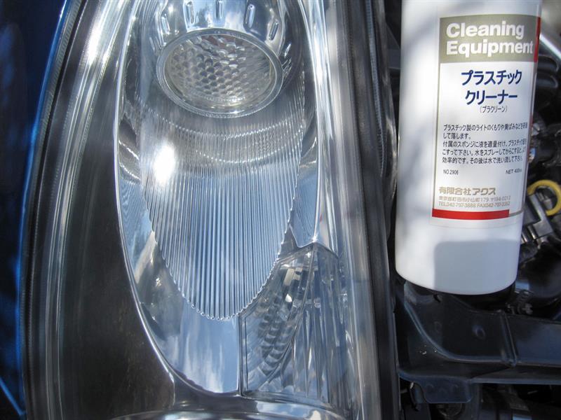 素人ライト磨き(右目)