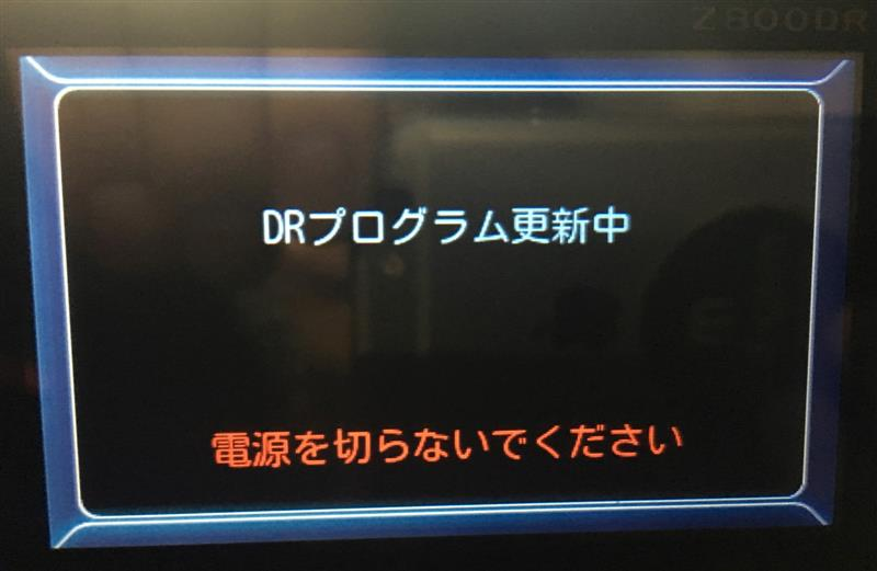 Z800DRのSWとGPSアップデート(備忘録)