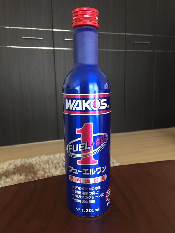 WAKO'S フューエルワン